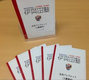 伊與田塾パンフレット