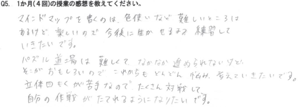 入塾一か月アンケート(高1)