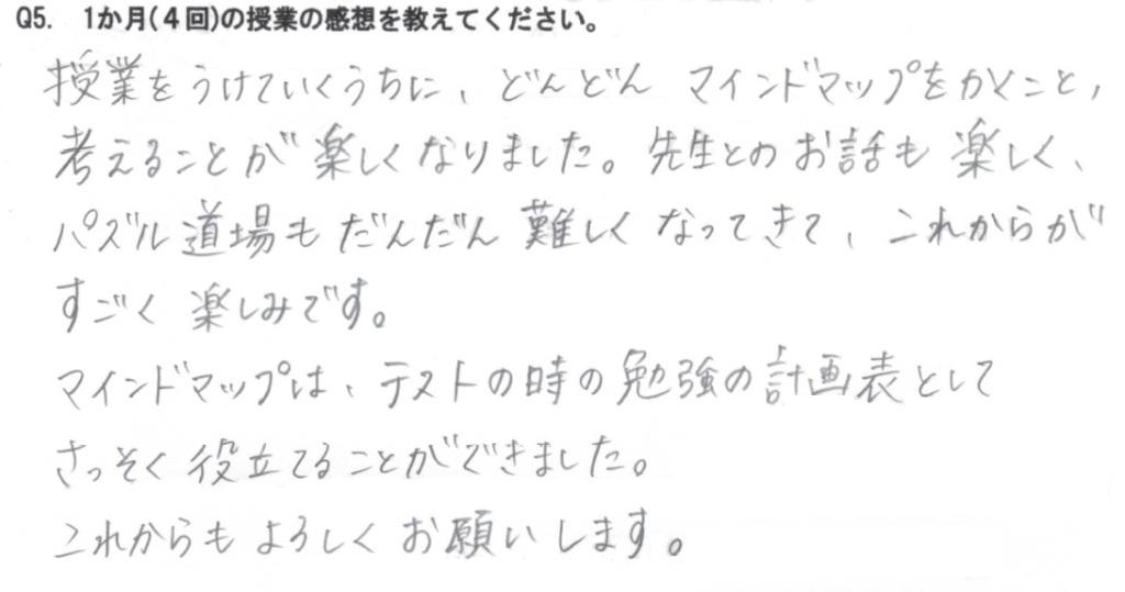 入塾一か月アンケート(中2)