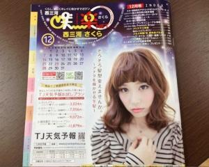 咲楽12月号表紙