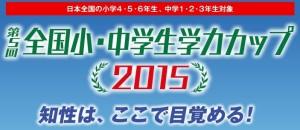 20150316_学力カップ2015