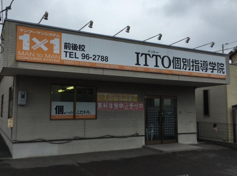 ITTO豊明前後校