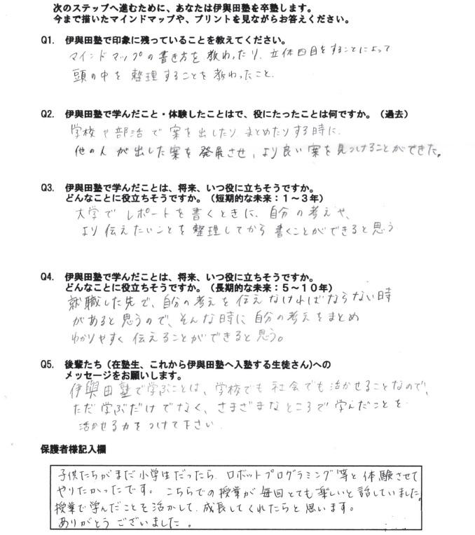 卒塾アンケート_20160325_EN