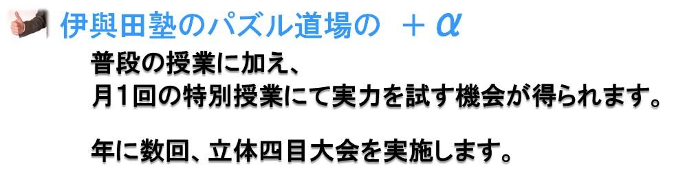 伊與田塾のパズル道場プラスアルファ 普段の授業に加え、月1回の特別授業にて実力を試す機会が得られます。年数回の立体四目大会を実施します。
