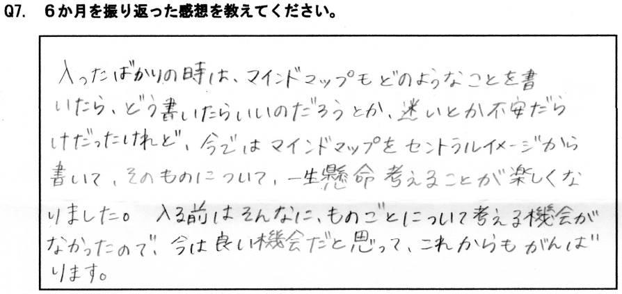6か月アンケート_MM様