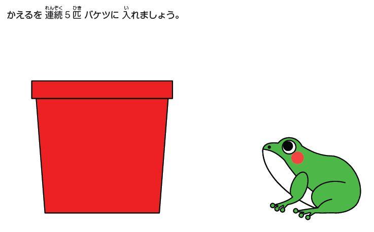 かえるさんジャンプ