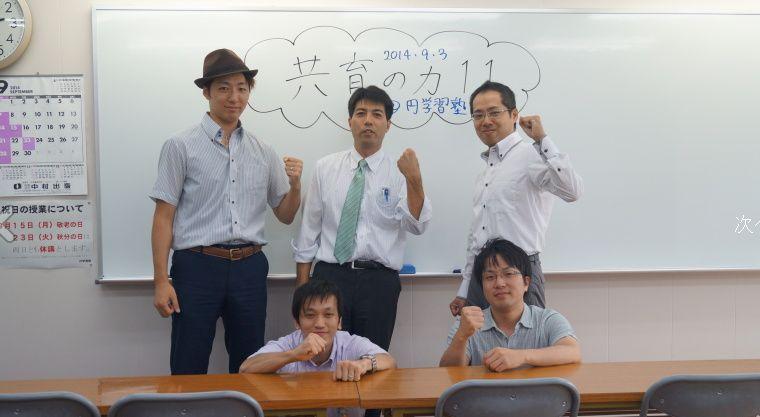 円学習塾_集合