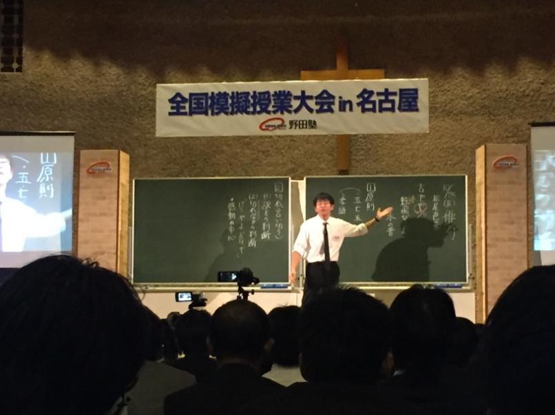 模擬授業大会_02