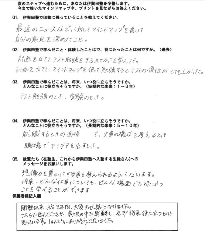 卒塾アンケート_20160324_MM