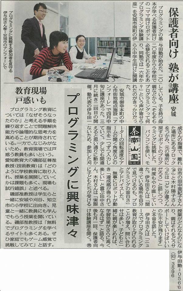 中日新聞_20180428西三河版