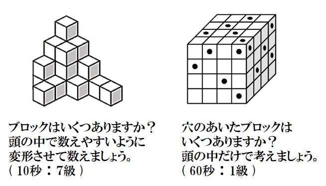 パズル道場図形例題