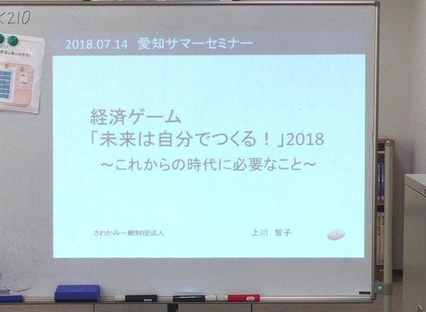 「経済ゲーム」講座