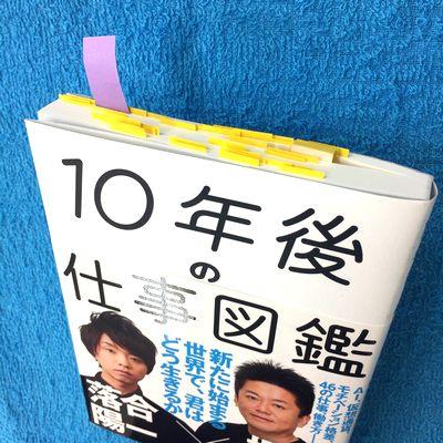 堀江貴文,落合陽一,10年後の仕事図鑑