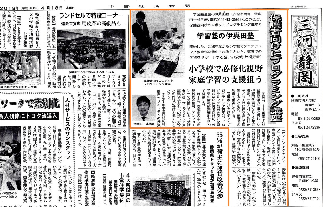 中部経済新聞。道塾はIT企業で人材教育関連の仕事に携わった伊與田代表が2014年に創業。