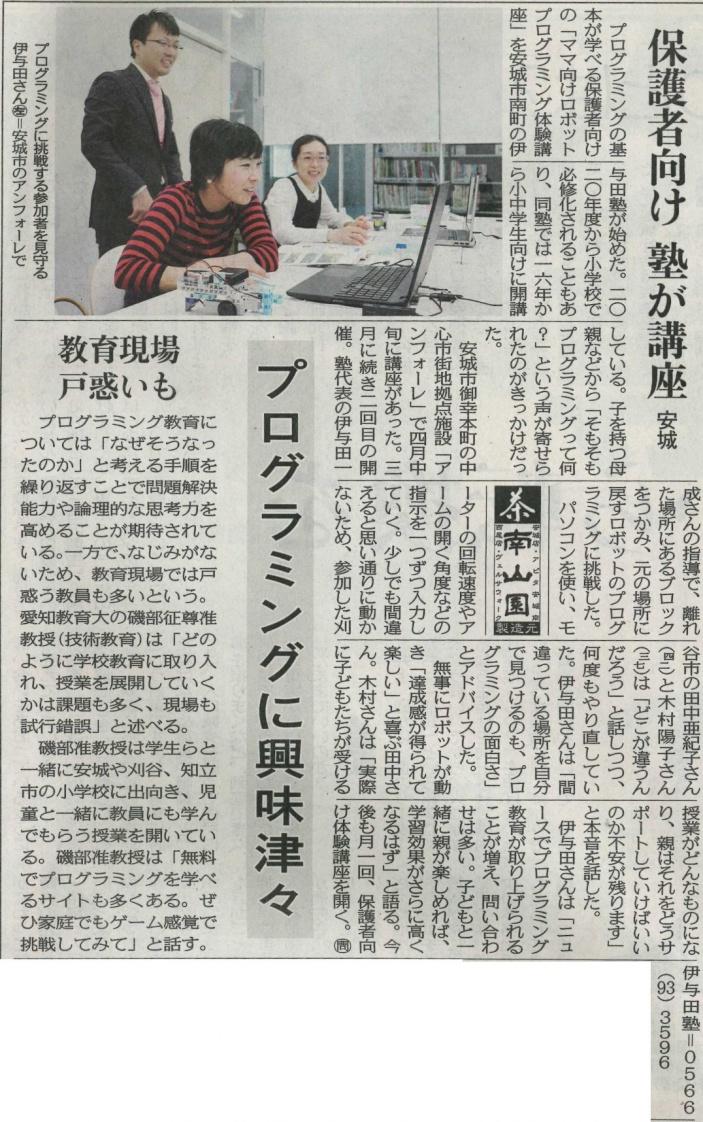 プログラミングの基本が学べる保護者向けのママ向けロボットプログラミング体験講座を安城市南町の伊與田塾が始めた。