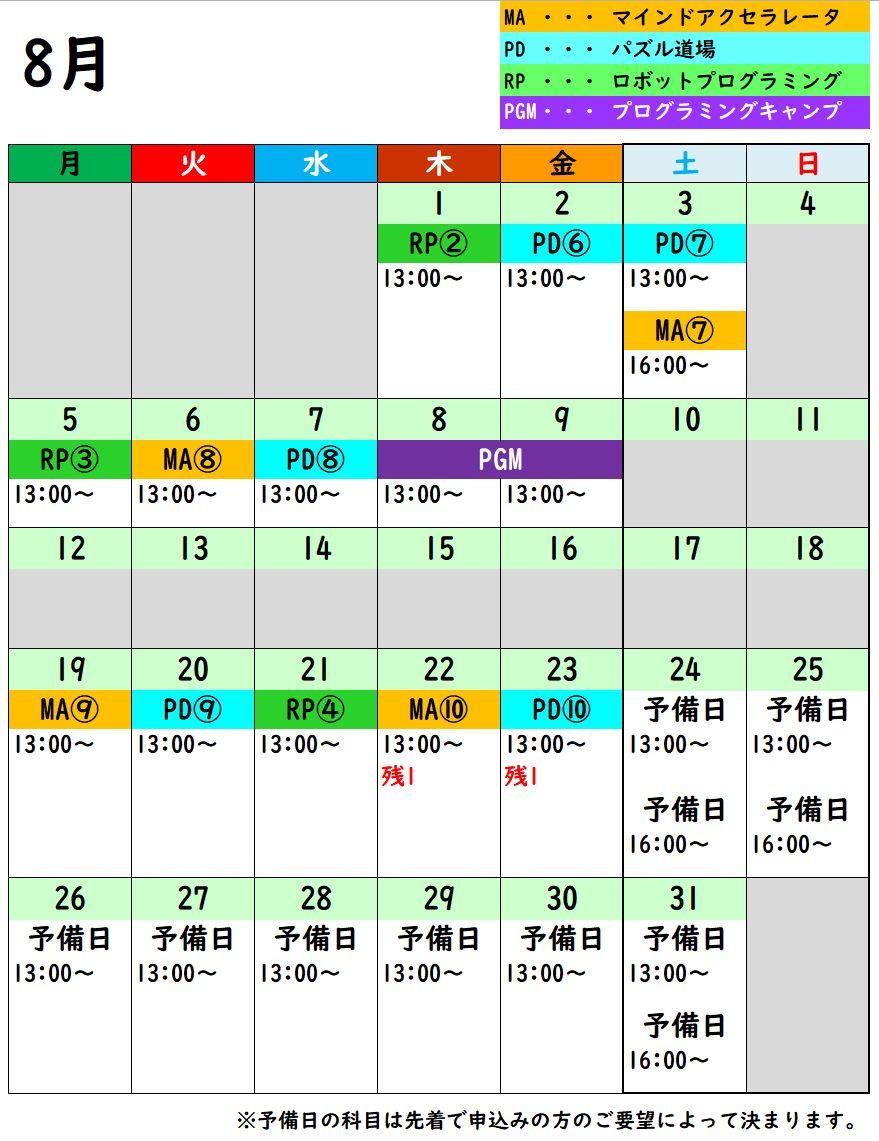 夏期講習日程