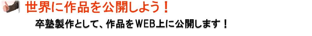 世界に作品を公開しよう! 卒塾製作として、作品を1つ作りWEB上に公開します!
