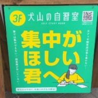 犬山の自習室
