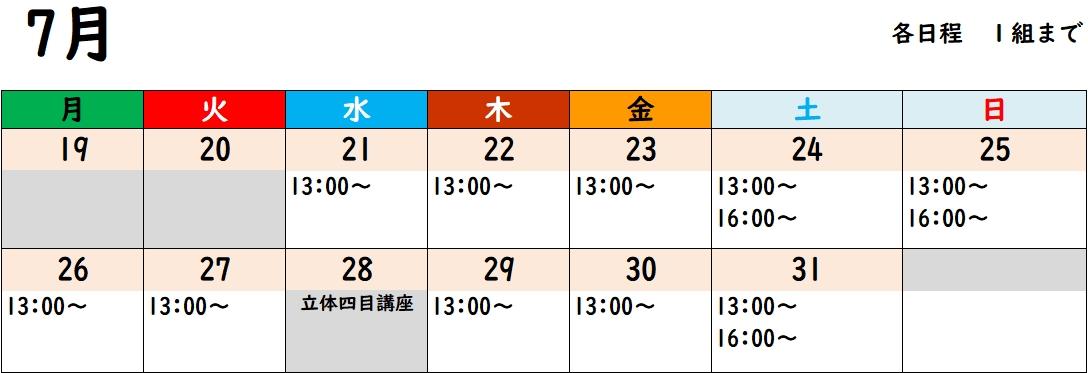夏期講習日程7月