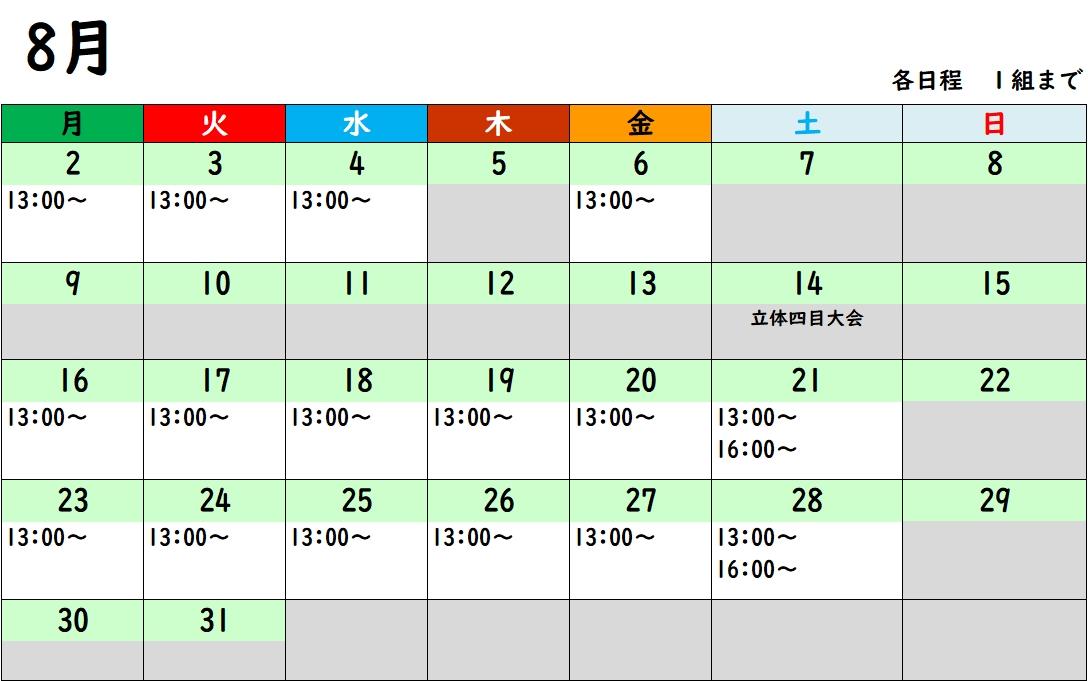 夏期講習日程8月
